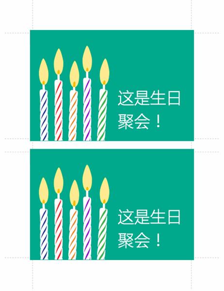 明信片生日请柬