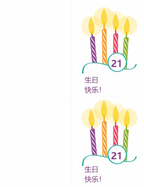 重大生日的贺卡(每页 2 张,适用于 Avery 8315)