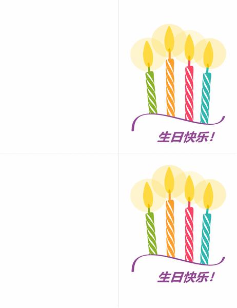 生日贺卡(每页两张)