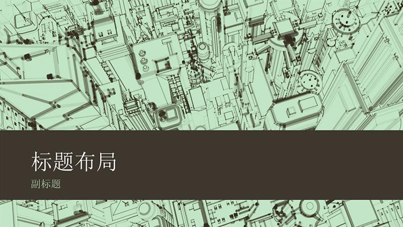 商业办公楼城市素描演示文稿背景(宽屏)