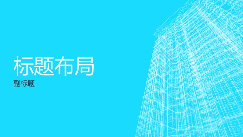 商业线框建筑演示文稿(宽屏)