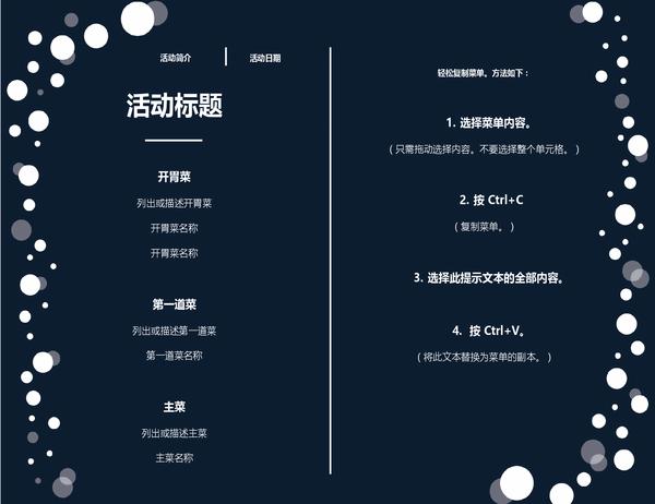 菜单(优雅简洁的设计)