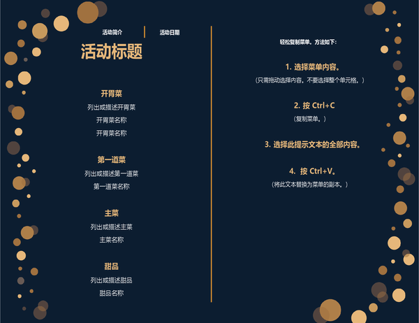 菜单(优雅聚会设计、颜色)