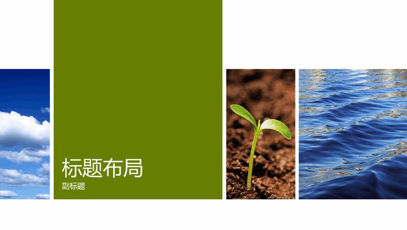 自然生态教育照片演示文稿