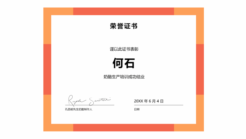 荣誉证书(蓝色)