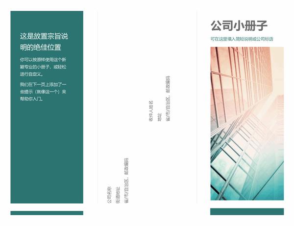 三折小册子(蓝色)