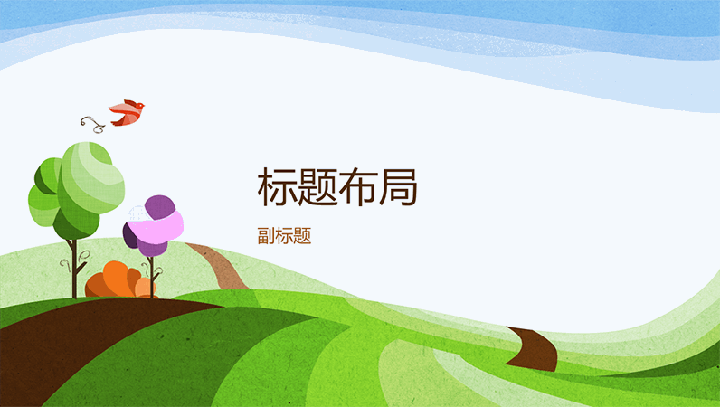 自然演示,插画式风景设计方案(宽屏)