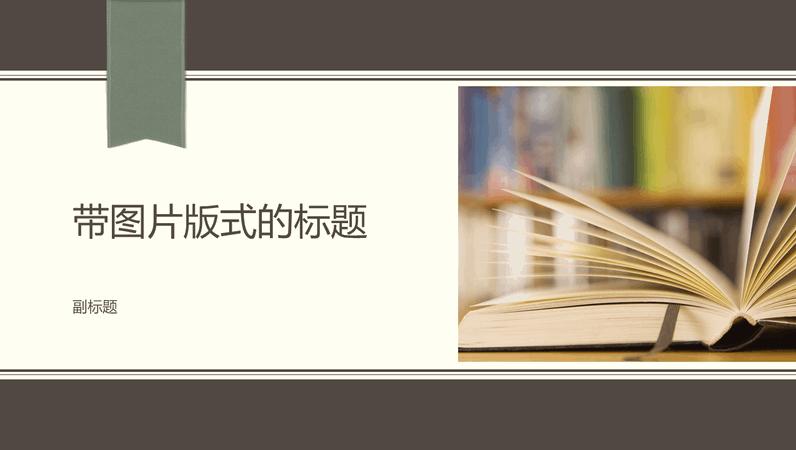 学术演示文稿、细条纹和丝带设计(宽屏)