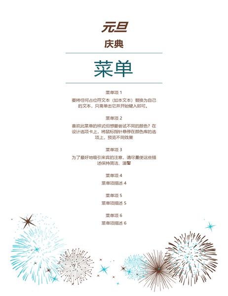 新年聚会菜单