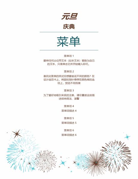新年的聚会菜单