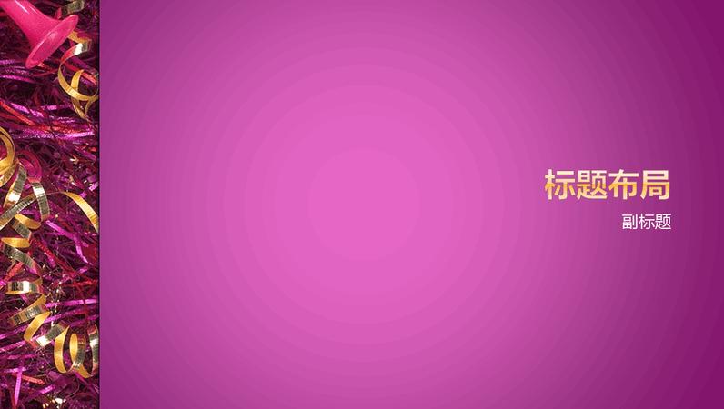 庆典设计幻灯片