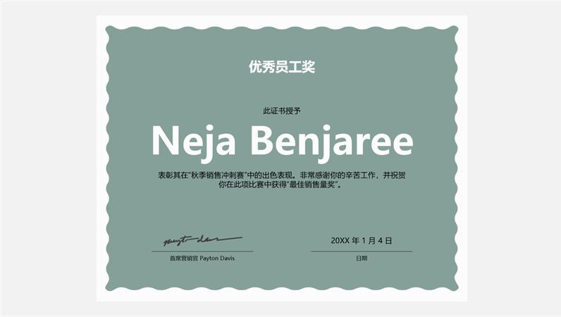 优秀员工证书