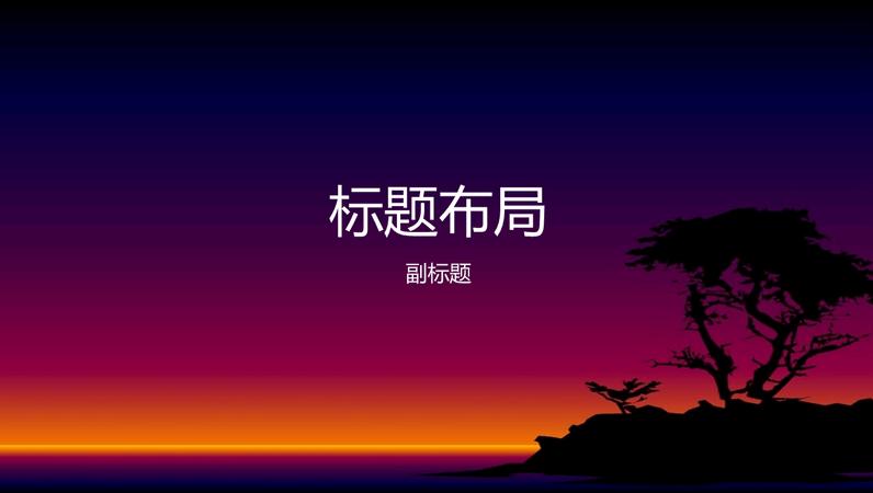 岛屿设计幻灯片