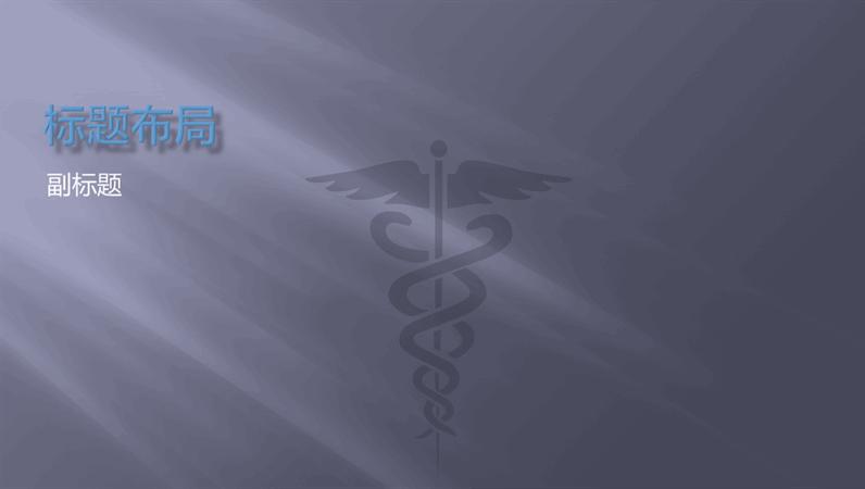 医疗演示文稿设计幻灯片