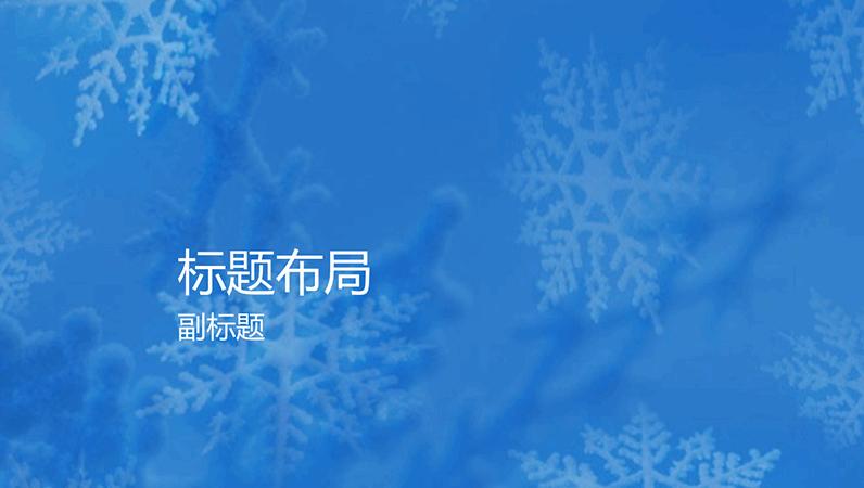 雪花设计幻灯片