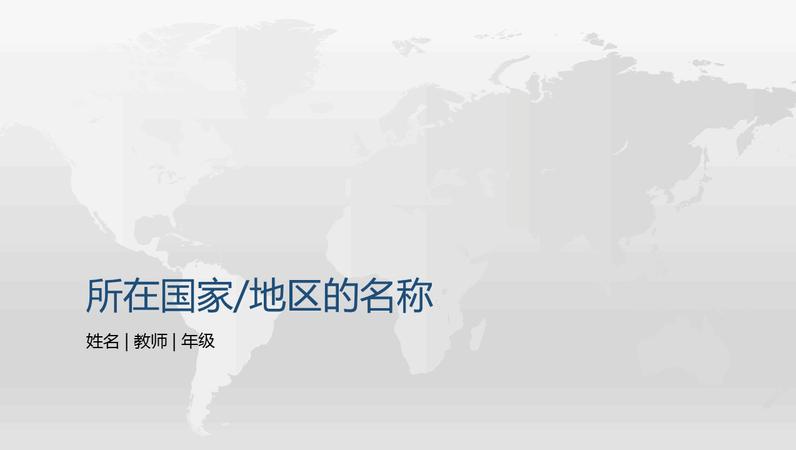 世界国家/地区报告演示文稿