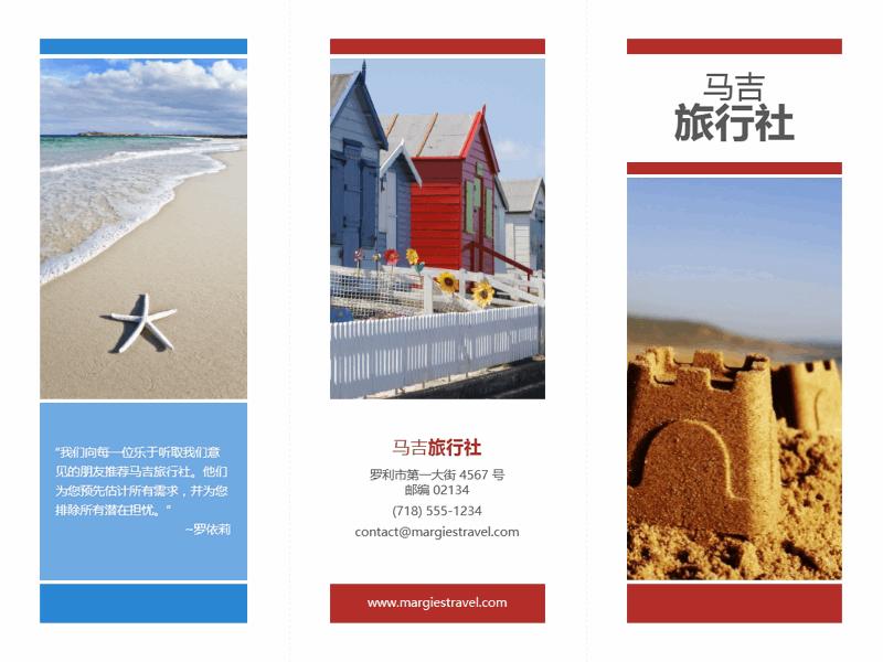 三栏式旅行小册子(红色、金色、蓝色设计)