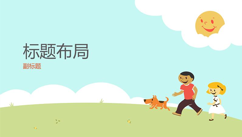 儿童游戏指导演示文稿设计方案(卡通插图,宽屏)