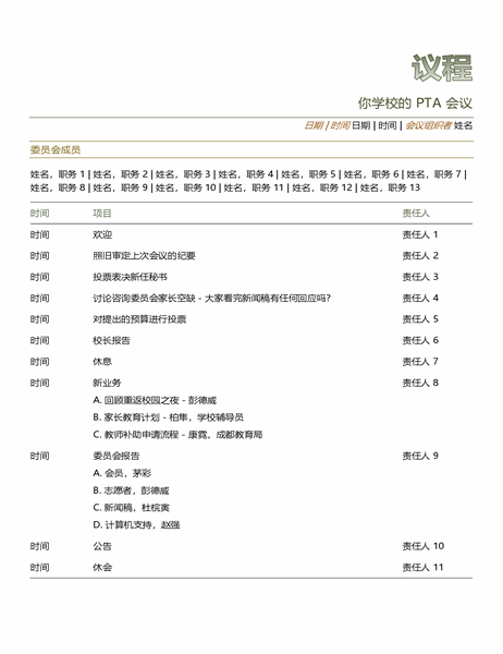 PTA 议程表