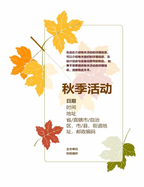 秋季活动传单(带叶子)