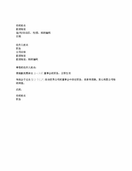 董事辞职信