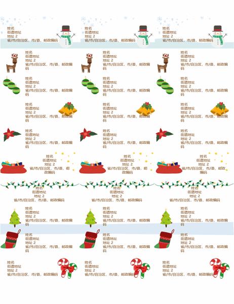 礼品标签(圣诞主题设计,每页 30 个,适用于 Avery 5160)