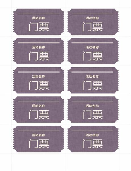 基本门票(每页 10 张)