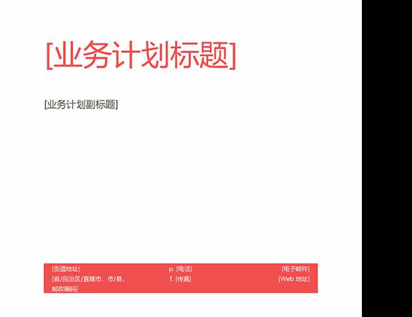 商业计划(红色设计)
