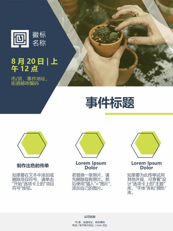 小企业传单(绿色设计)