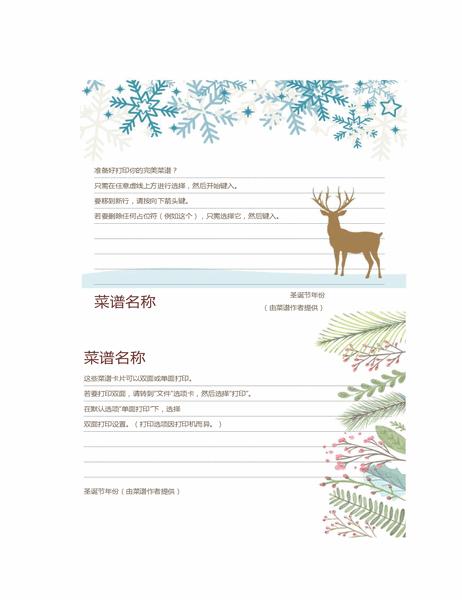 食谱卡(圣诞主题设计,适用于 Avery 5889,每页 2 张)