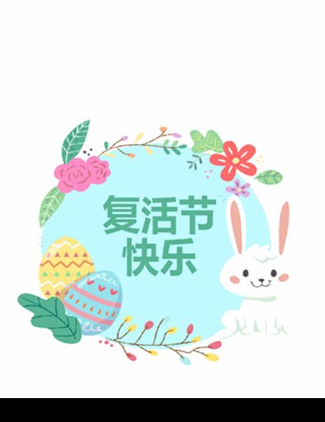 复活节贺卡(四折)