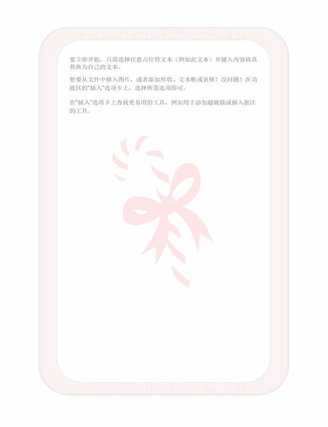 节日信纸(带有拐杖糖水印)