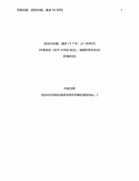 APA 样式报表(第 6 版)