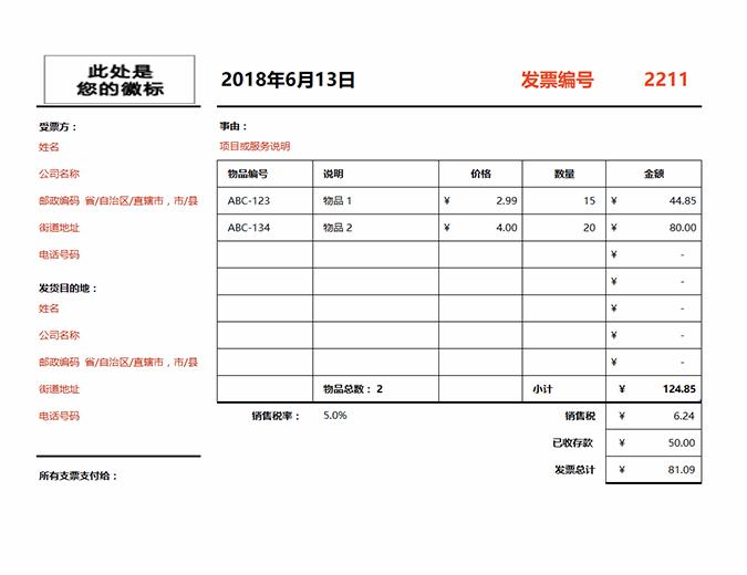 计算总额的发票(横向)