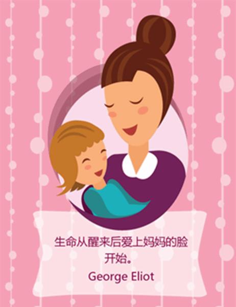母亲节卡片(妈妈和宝宝,四折)