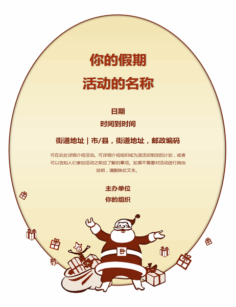 圣诞节活动传单