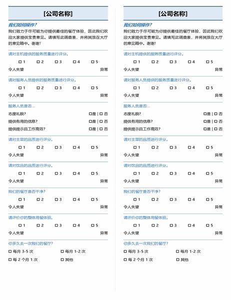 餐厅调查表(每页 2 张)