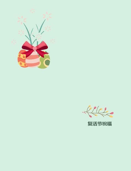 复活节贺卡(带花朵图案,四折)