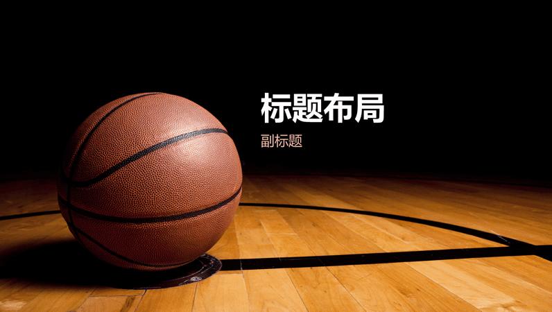 篮球演示文稿(宽屏)