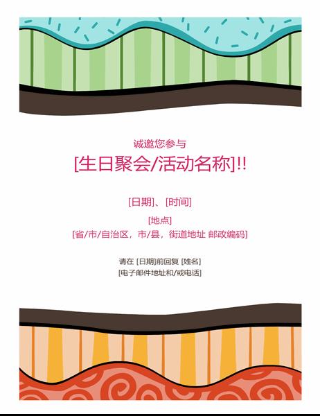 生日传单(鲜明设计)