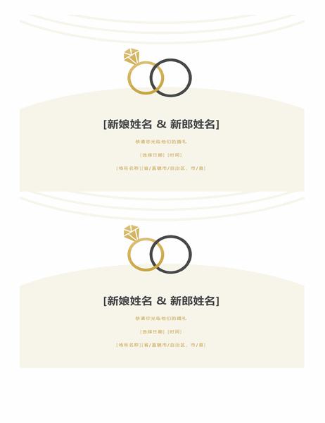 婚礼邀请函(装饰设计,每页两份)