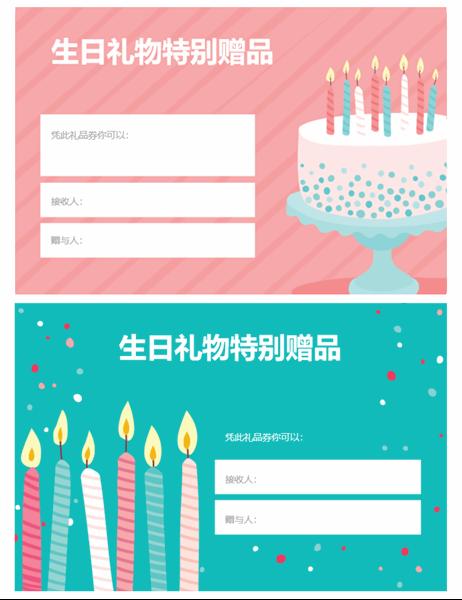 生日礼品券(鲜亮设计)