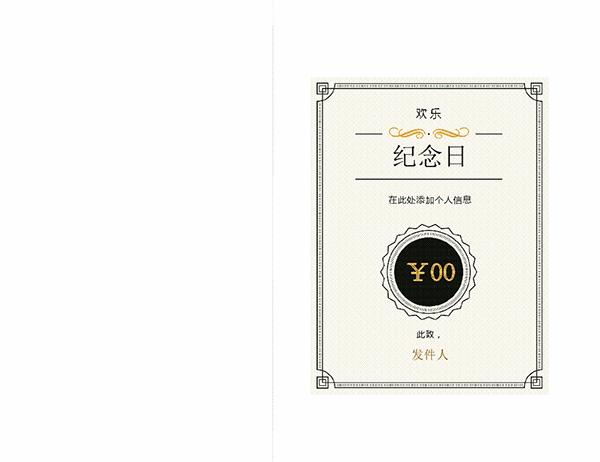 纪念日礼品券卡