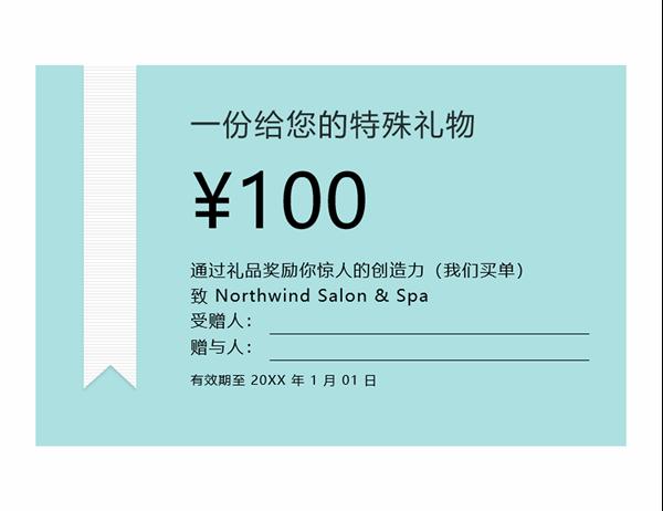 礼品奖券(金色缎带)
