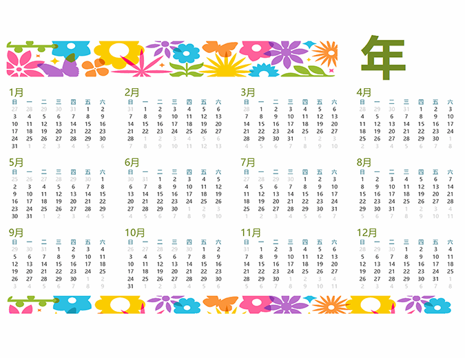 任意年份的趣味日历