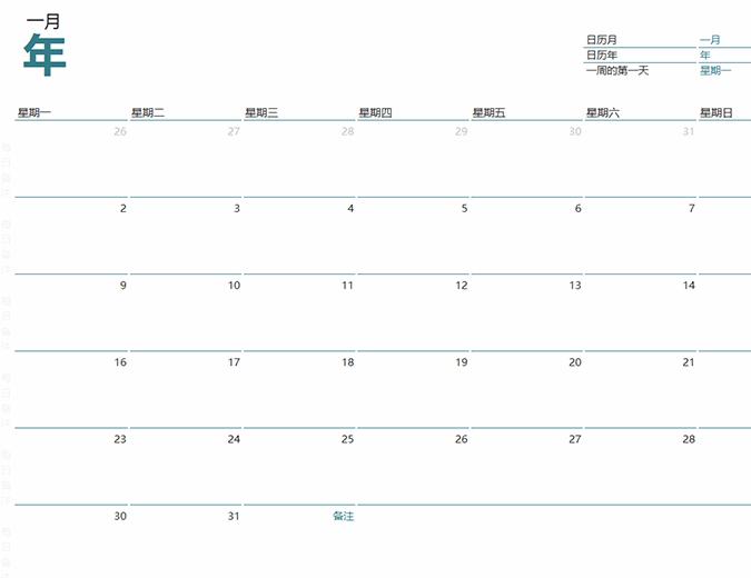 带备注的任意年份单月日历