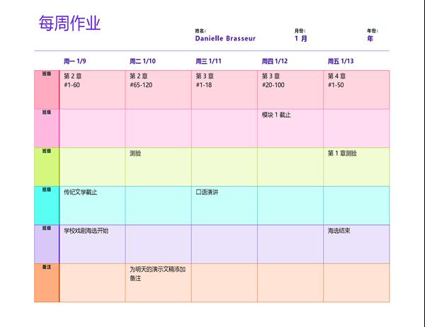 每周作业单(彩色,横向)