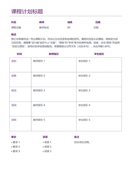 每日课程计划表(颜色)
