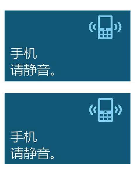 禁止使用手机标志(每页 2 个)