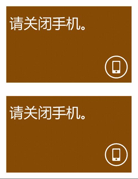 禁止使用手机标志(每页 2 张)